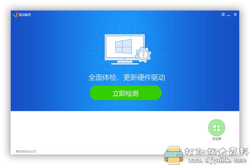 [Windows]驱动精灵去广告版本图片 No.1