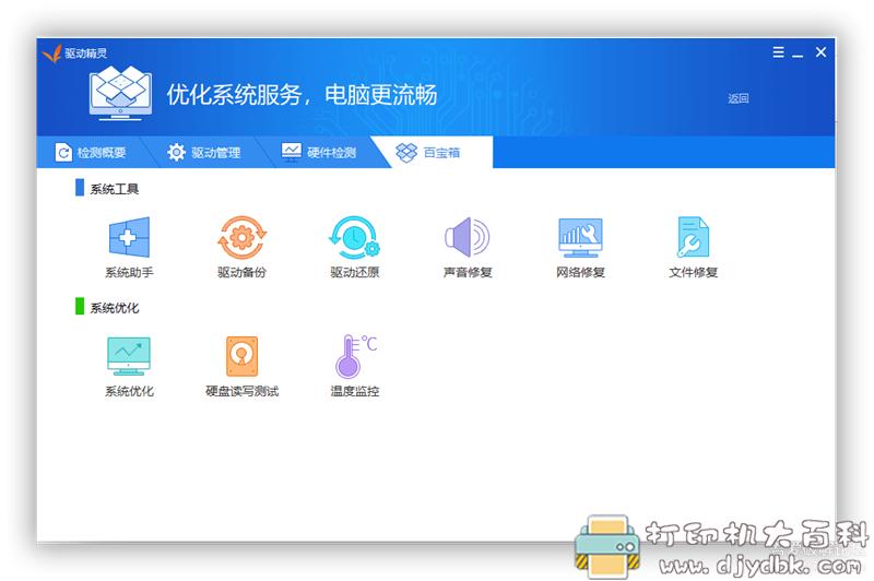 [Windows]驱动精灵去广告版本图片 No.2
