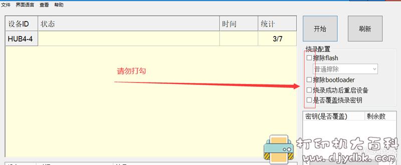 [Windows]中兴盒子B860AV2.1-A第三方刷机固件包图片 No.2