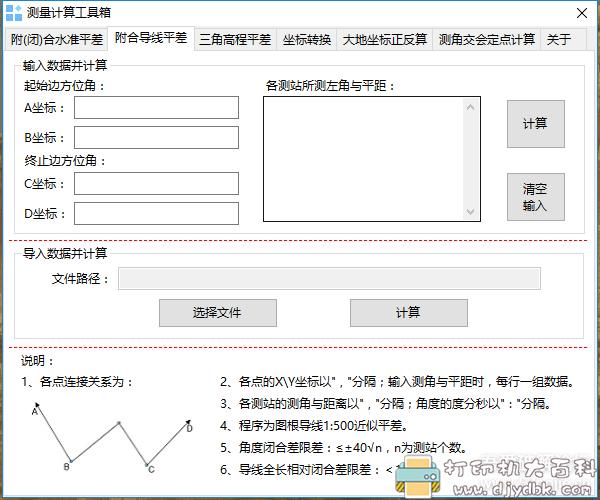 [Windows]测量计算工具箱图片 No.1