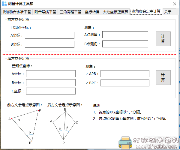 [Windows]测量计算工具箱图片 No.5