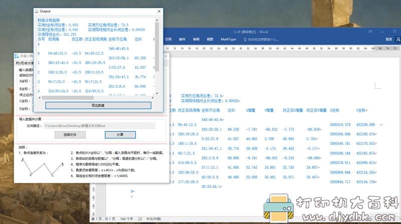 [Windows]测量计算工具箱图片 No.6