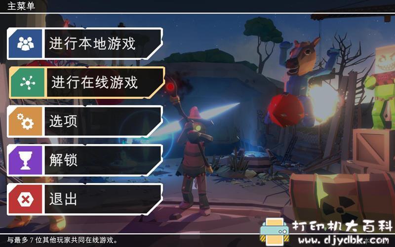 PC游戏分享:揍击派对(Pummel Party)可联机 配图 No.1
