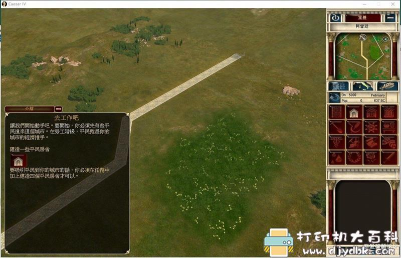 PC游戏分享 【模拟经营】《凯撒大帝4(Caesar IV)》v1.2免安装中文版图片 No.3