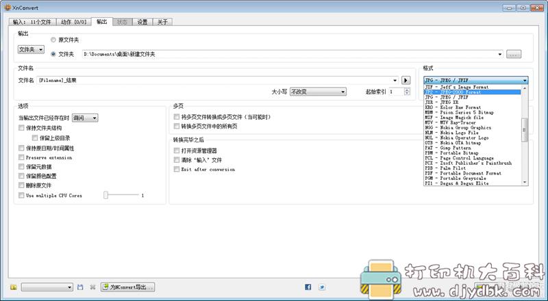 [Windows]图像批量转换工具 XnConvert 1.85 多国语言绿色版(格式转换、缩放、添加水印等)图片 No.3