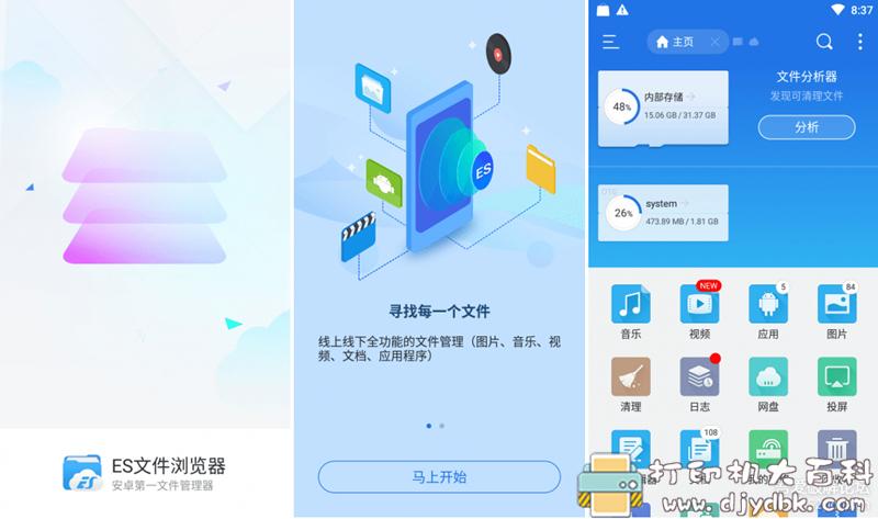 [Android]最强安卓文件管理器! ES文件浏览器 v4.2.2.5.1直装专业版图片