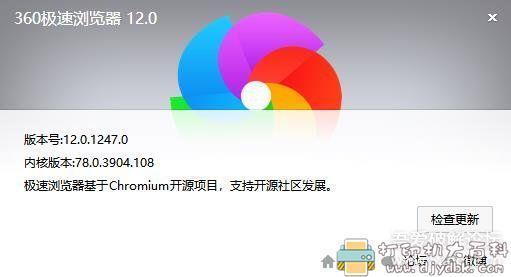 Chrome插件——百度贴吧全自动批量签到! 配图 No.1
