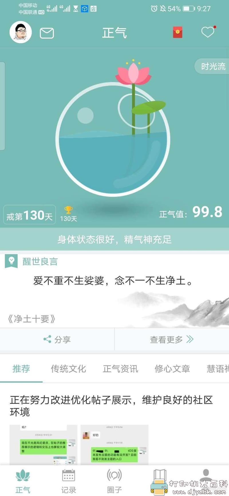 年轻人保持自律,辅助戒色神器app:正气v3.22 配图 No.1