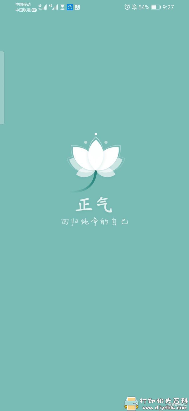 年轻人保持自律,辅助戒色神器app:正气v3.22 配图 No.3