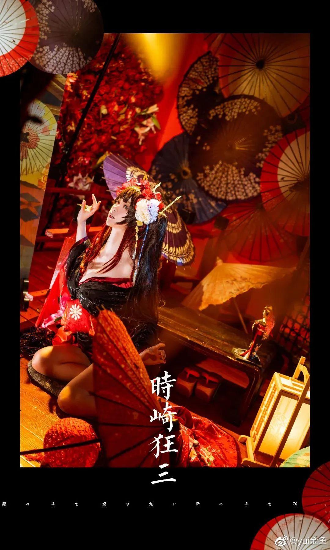 [狂三cosplay]yui金鱼小姐姐,艳丽和服狂三,媚感十足_图片 No.5