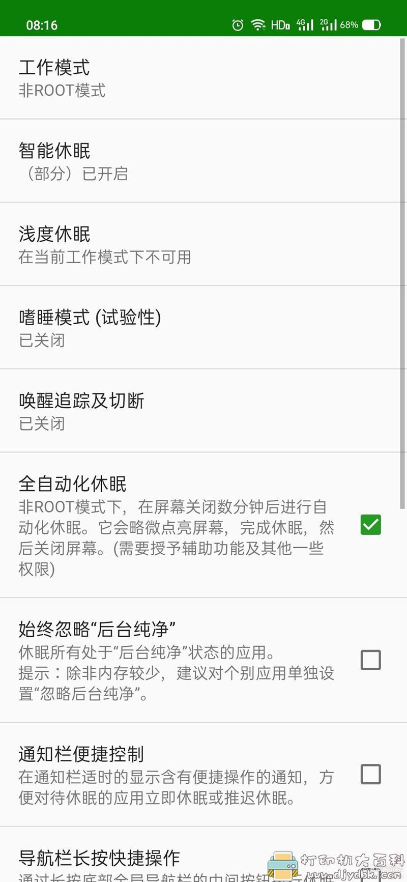 安卓省电优化利器:绿色守护4.7.5捐赠版,可免root使用 配图