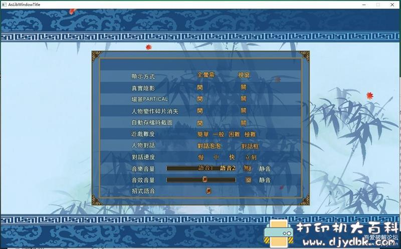 PC武侠风单机游戏分享:《天下无缺》免安装中文版(含攻略和修改器),win10可玩 配图 No.3