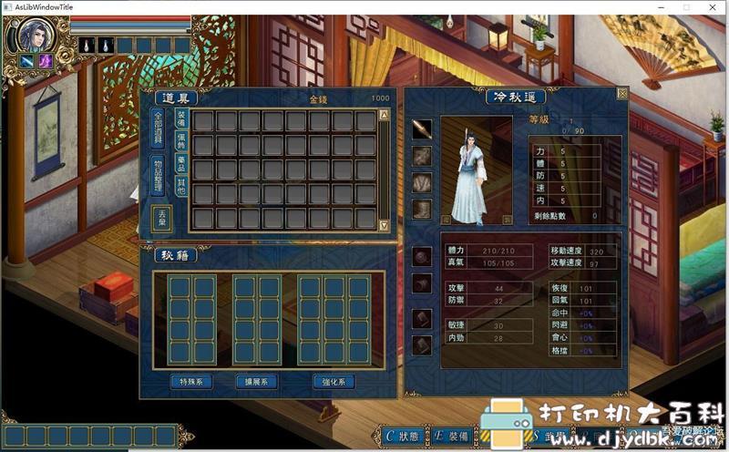 PC武侠风单机游戏分享:《天下无缺》免安装中文版(含攻略和修改器),win10可玩 配图 No.4