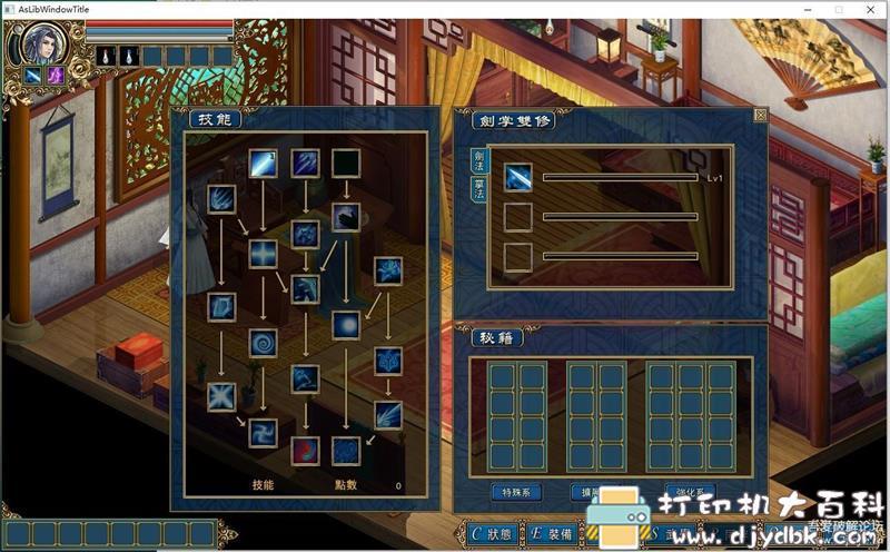 PC武侠风单机游戏分享:《天下无缺》免安装中文版(含攻略和修改器),win10可玩 配图 No.5
