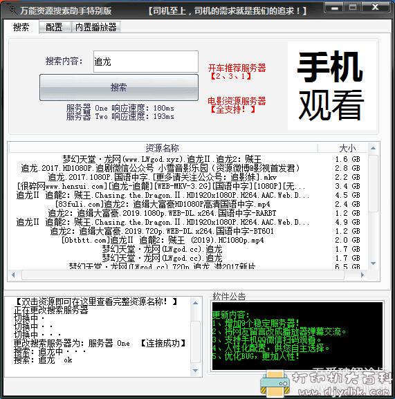 [Windows]万能资源搜索助手特别版v1.4,功能超级强大图片 No.1