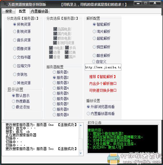 [Windows]万能资源搜索助手特别版v1.4,功能超级强大图片 No.2