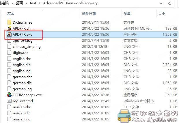 [Windows]Advanced PDF Password Recovery v5.0.6破解版图片 No.2
