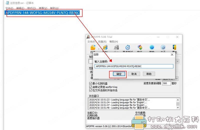 [Windows]Advanced PDF Password Recovery v5.0.6破解版图片 No.5