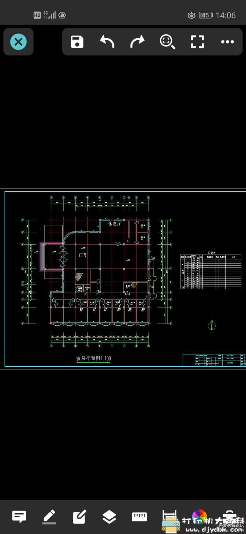 [Android]浩辰CAD看图王 v3.9.2 高级版(附电脑看图及转换器)图片 No.2