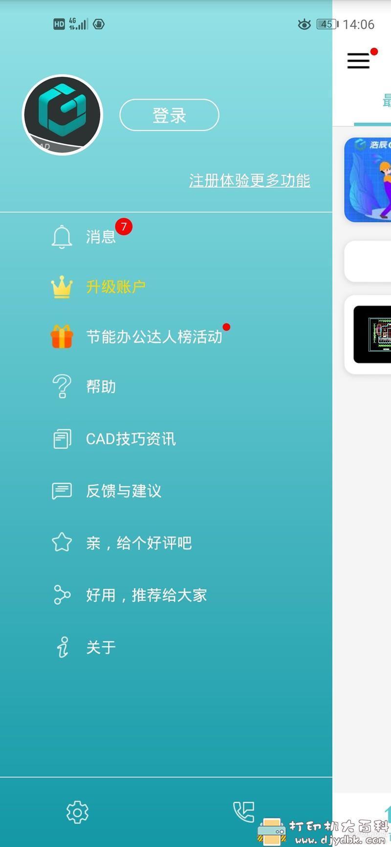 [Android]浩辰CAD看图王 v3.9.2 高级版(附电脑看图及转换器)图片 No.5