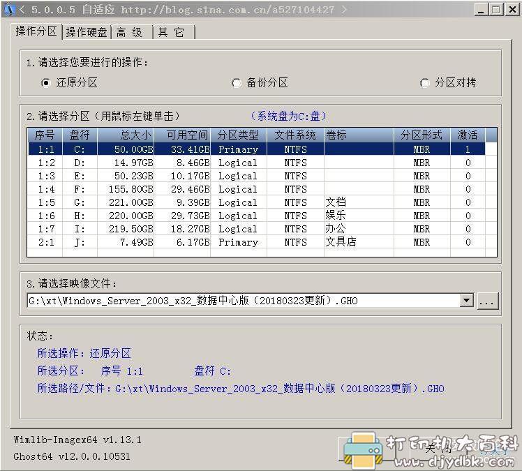 [Windows]电脑系统一键恢复CGI 5.0.0.5图片