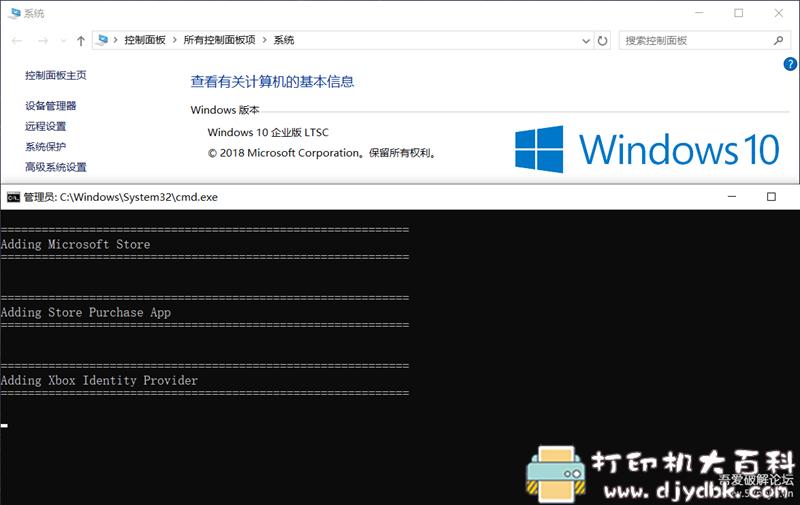 [Windows]Windows 10 Enterprise LTSC 2019 添加微软应用商店方法图片 No.1