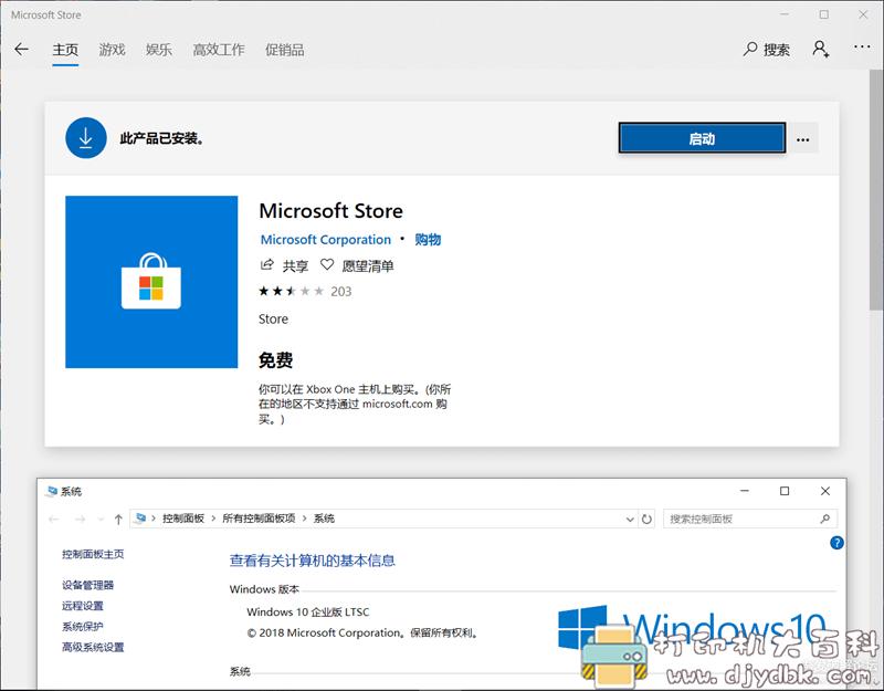 [Windows]Windows 10 Enterprise LTSC 2019 添加微软应用商店方法图片 No.2