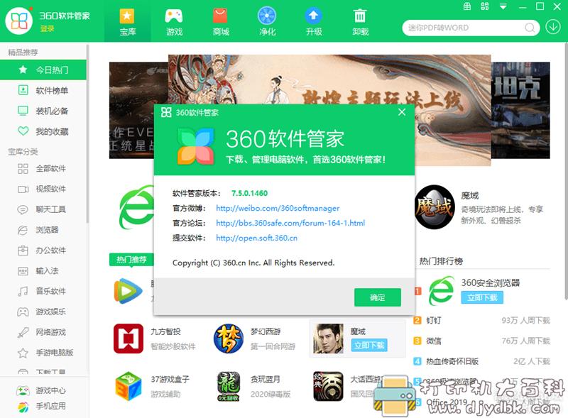 [Windows]360软件管家7.5.0.1460免安装绿色版图片