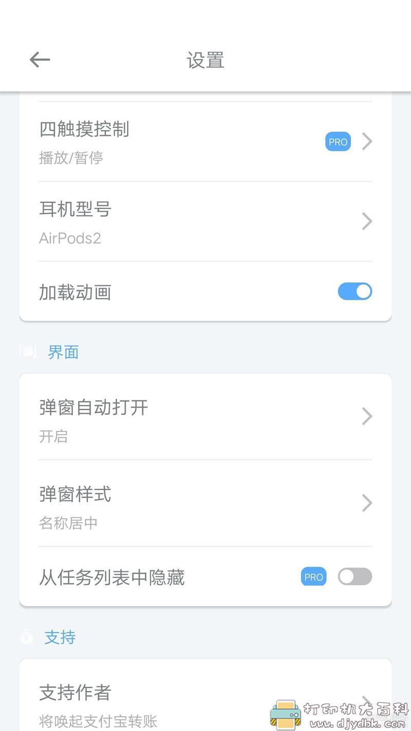 [Android]安卓上支持AirPods的神器 AndPods汉化内购版图片 No.1