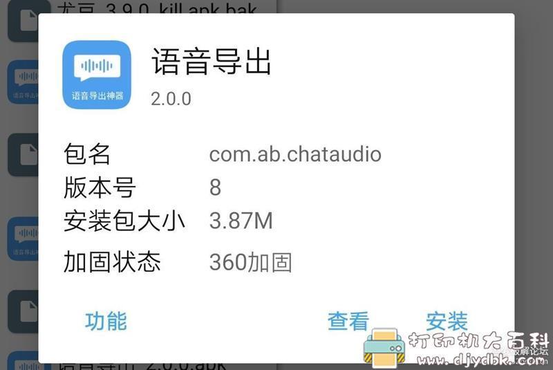 [Android]语音导出app,支持微信。QQ,TIM,已解锁版图片 No.1