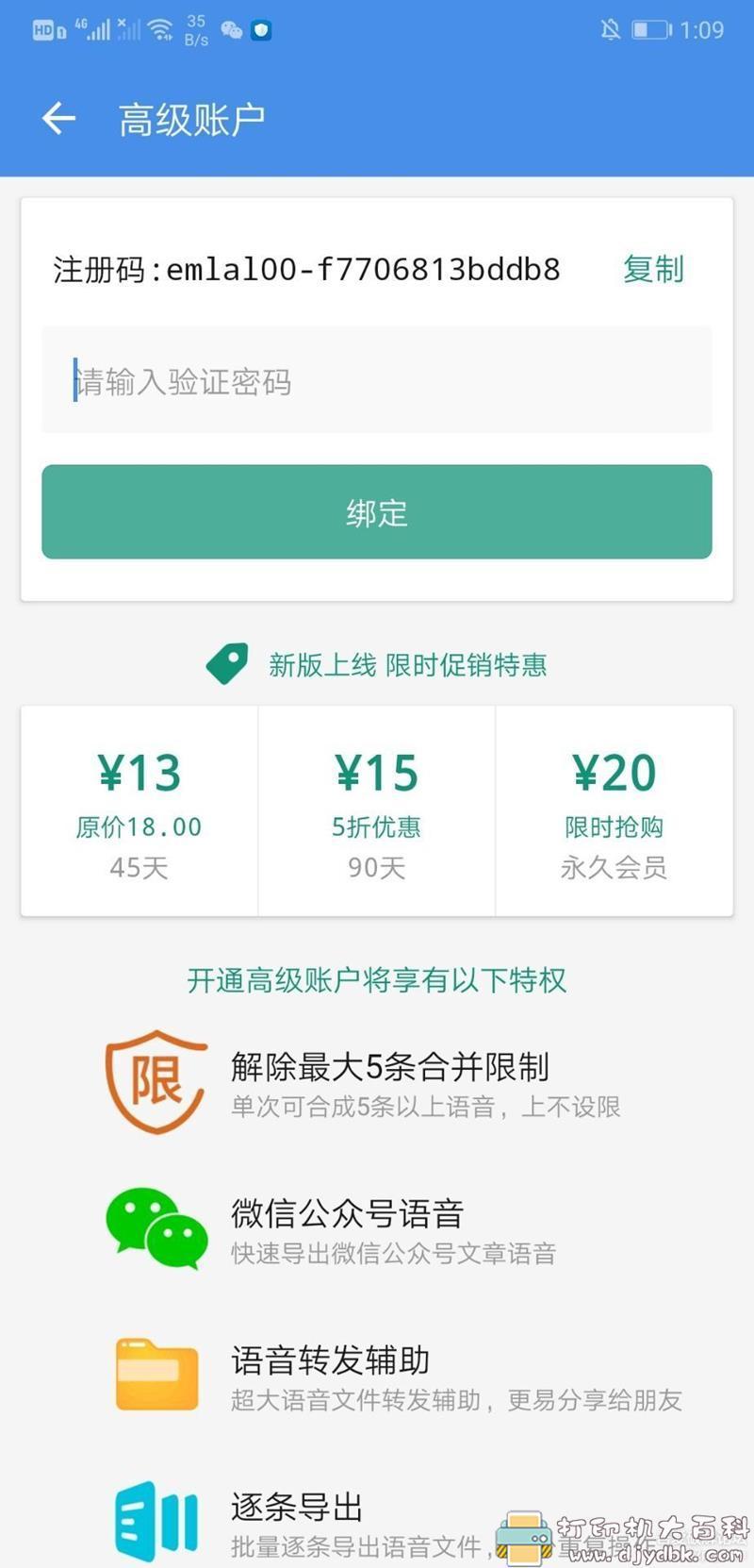 [Android]语音导出app,支持微信。QQ,TIM,已解锁版图片 No.4