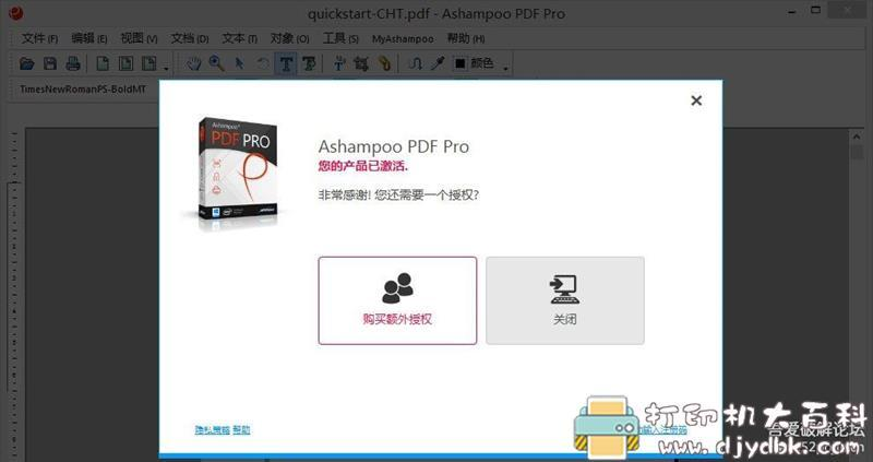 [Windows]阿香婆PDF编辑器 Ashampoo PDF Pro v2.0.7 官方多语言激活版图片 No.3