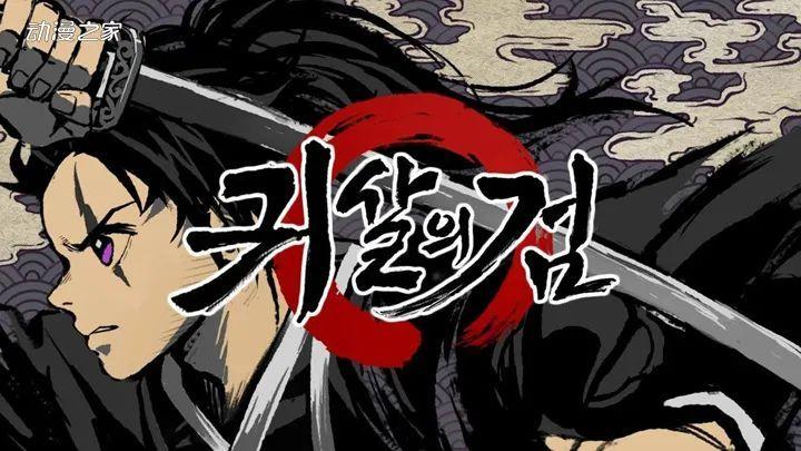 韩国游戏《鬼杀之剑》似模仿《鬼灭之刃》,开服一周就道歉停服_图片 No.2