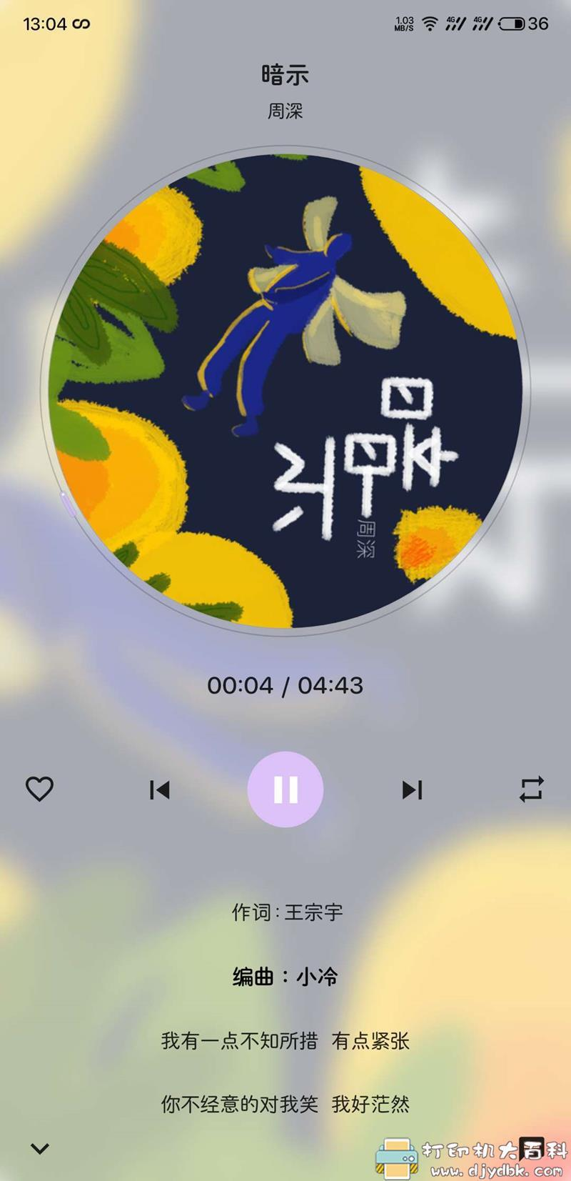 [Android]网易云音乐第三方客户端 不倦图片 No.1