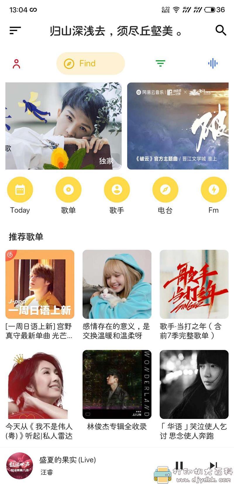 [Android]网易云音乐第三方客户端 不倦图片 No.3