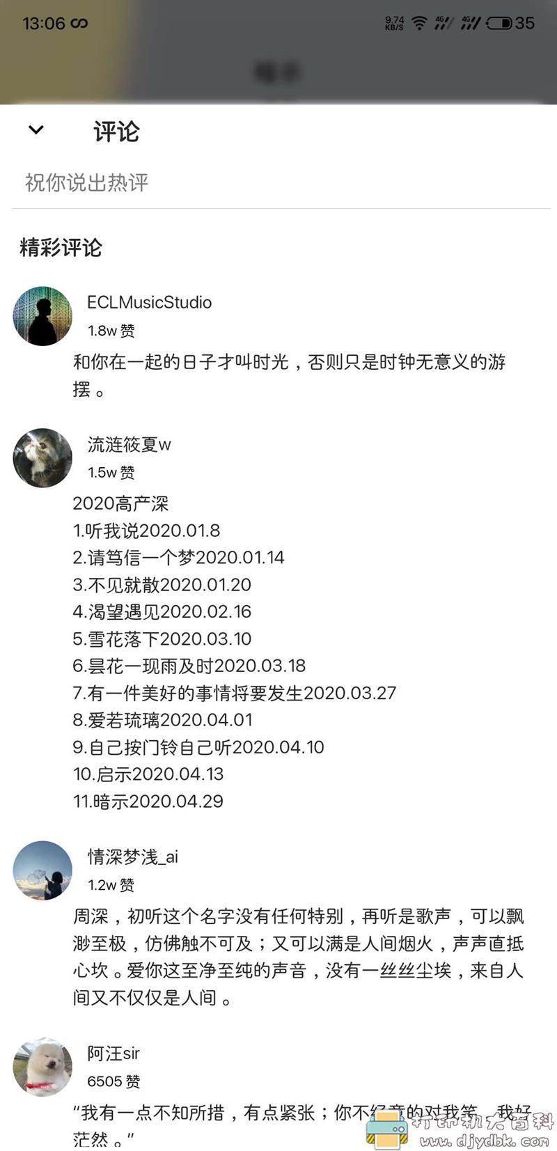 [Android]网易云音乐第三方客户端 不倦图片 No.4
