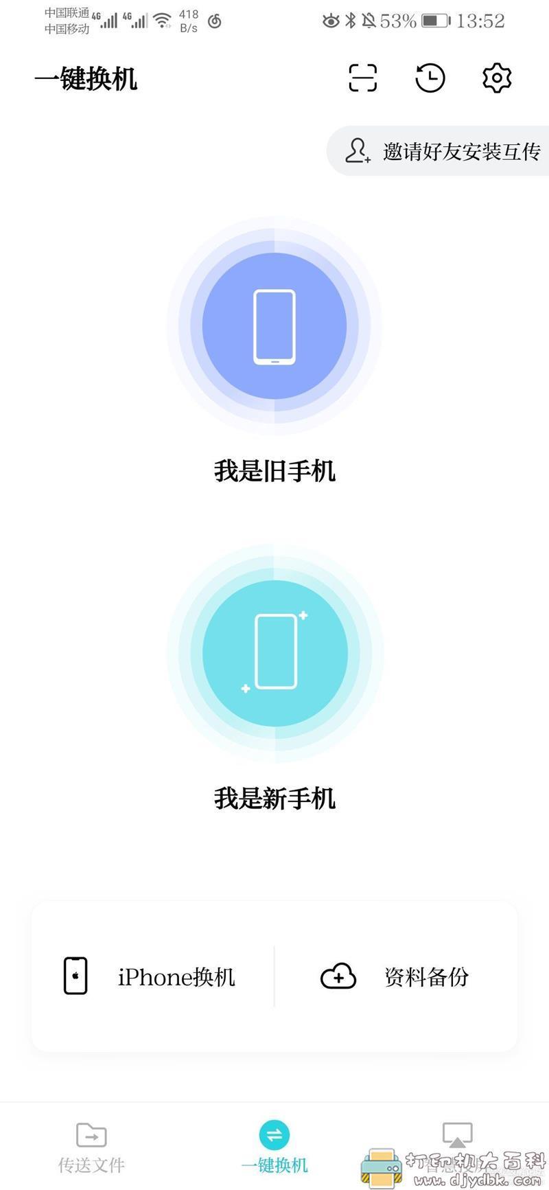 [Android]手机电脑互传文件工具 Easyshare_android_4.3.3.3图片 No.1