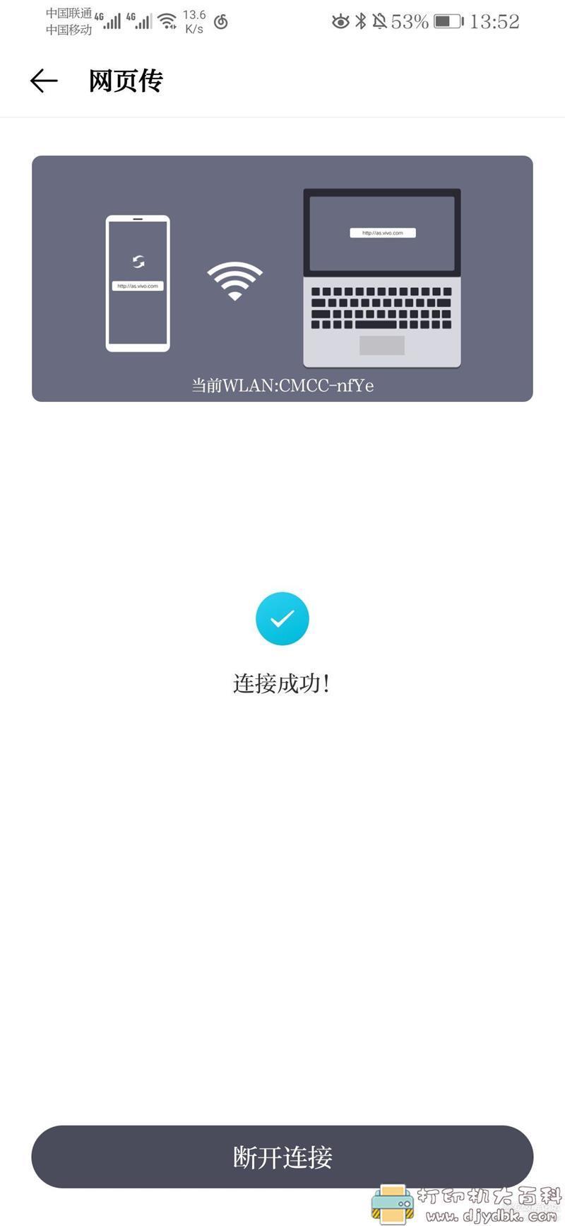 [Android]手机电脑互传文件工具 Easyshare_android_4.3.3.3图片 No.3