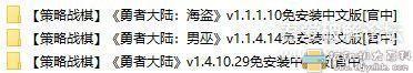 PC策略战棋游戏分享 《勇者大陆1+2+3》三部免安装中文版图片 No.1