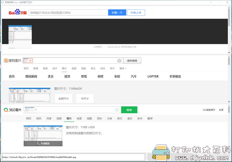 [Windows]以图识图软件(整合百度,搜狗,360识图引擎)图片