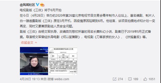 电视剧版《三体》将于6月开拍,你期待吗_图片 No.3