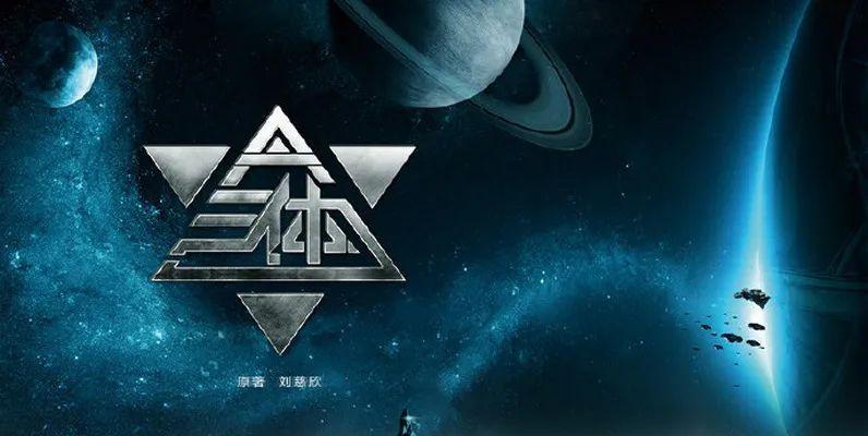 电视剧版《三体》将于6月开拍,你期待吗_图片 No.4