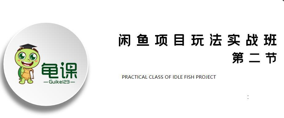 4月28日,2020闲鱼项目实战班 第10期第2课:选品的技巧与策略 配图