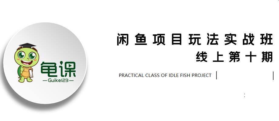 4月27日,2020闲鱼项目实战班 第10期第1课:市场分析及前期准备细节解析【视频教程】 配图