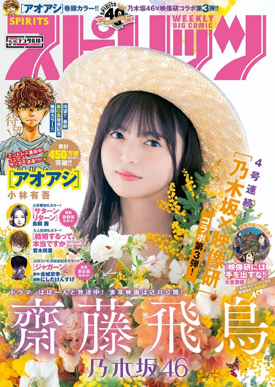 2020 No.22-23 #斋藤飞鸟#ビッグコミックスピリッツ封面_图片 No.2