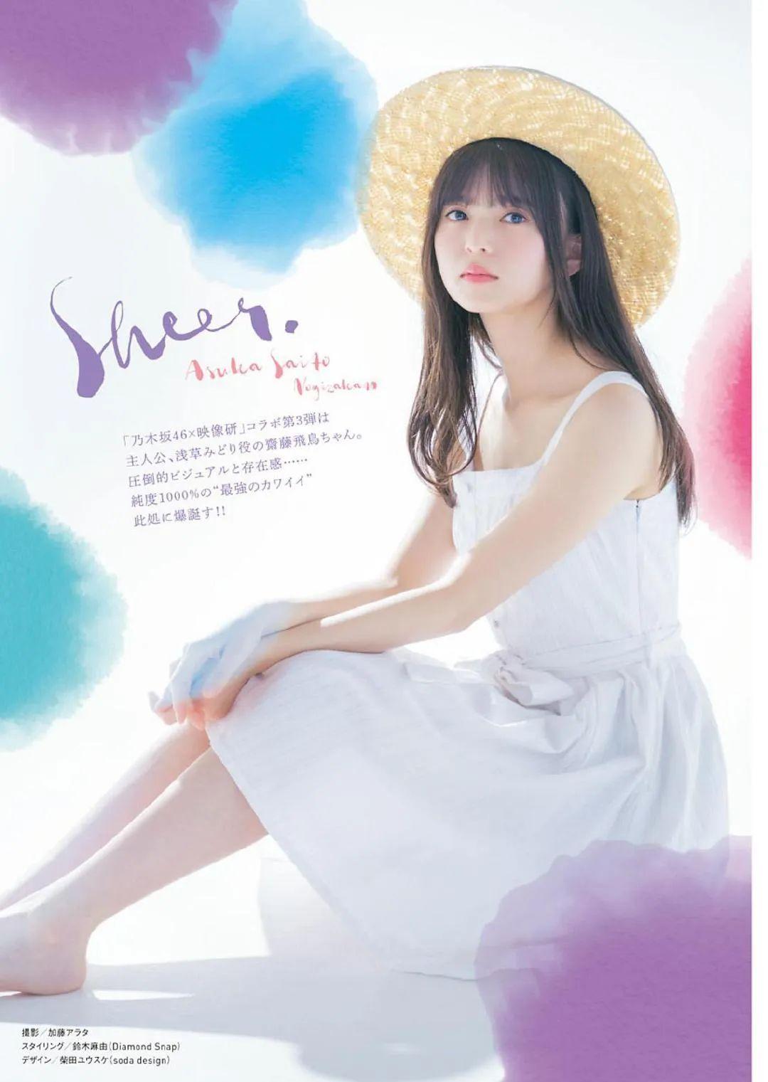 2020 No.22-23 #斋藤飞鸟#ビッグコミックスピリッツ封面_图片 No.4