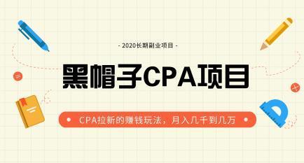 黑帽手机CPA拉新项目赚钱玩法,项目长久稳定,月入几千到几万【视频教程】 配图