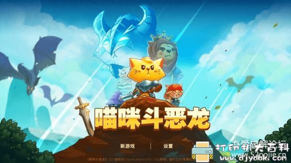 PC可爱风游戏分享 猫咪斗恶龙v1.2.4 中英文终极整合硬盘版 配图 No.1