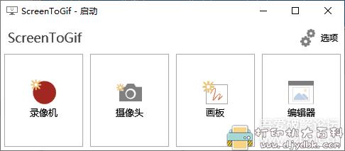GIF录制/编辑工具 ScreenToGif v2.23.2 绿色便携版 配图 No.1