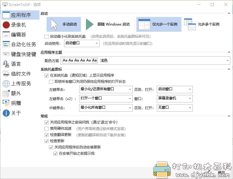 GIF录制/编辑工具 ScreenToGif v2.23.2 绿色便携版 配图 No.2